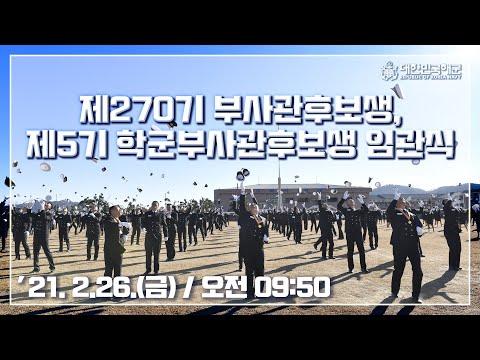 제270기 부사관후보생, 제5기 학군부사관후보생 임관식
