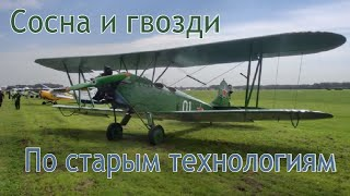 """Самолёт - легенда """"У-2"""". Обзор реплики 2015г."""