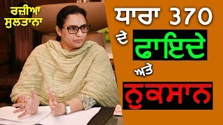 Razia Sultana Speaks on Benefits and losses of Article 370 | Hamdard Tv