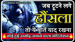 जब टूटने लगे हौंसला   POWERFUL MOTIVATION  BY SIDIMANIA TO GET OUT OF PROBLEMS OF LIFE   INSPIRATION