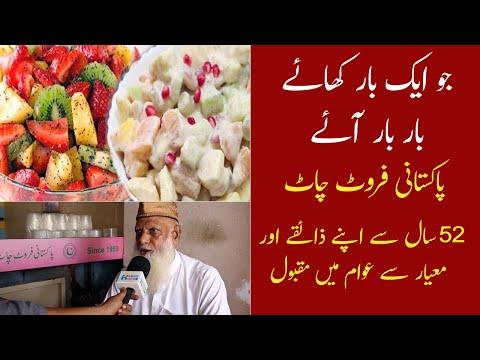 Pakistani Fruit Chaat | Karachi Nursery Fruit Chaat