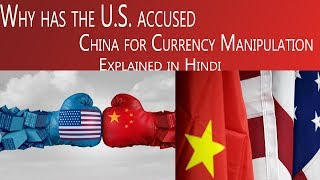 Why has the U.S. accused China for Currency Manipulation? | Explained in Hindi | UPSC