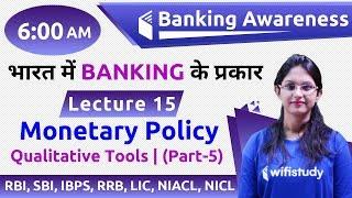 6:00 AM - Banking Awareness by Sushmita Ma'am | Monetary Policy (Part-5), Qualitative Tools