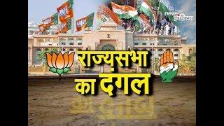 Rajasthan में चुनावी माहौल की सरगर्मियां फिर तेज,राज्सभा चुनावों में किसकी जीत किसकी हार ?