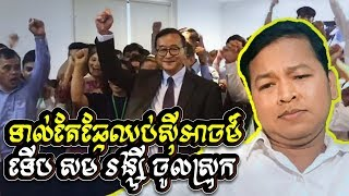 Chao Toch claims Sam Rainsy not return to Cambodia 2019 _ KHMER MJASSROK