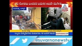 ಸ್ಟೇಡಿಯಂ ಸಜ್ಜಾ ಕುಸಿದು ವಿದ್ಯಾರ್ಥಿಗಳ ದುರ್ಮರಣ ! 2 Students Dies As Stadium Roof Collapse In Bellary