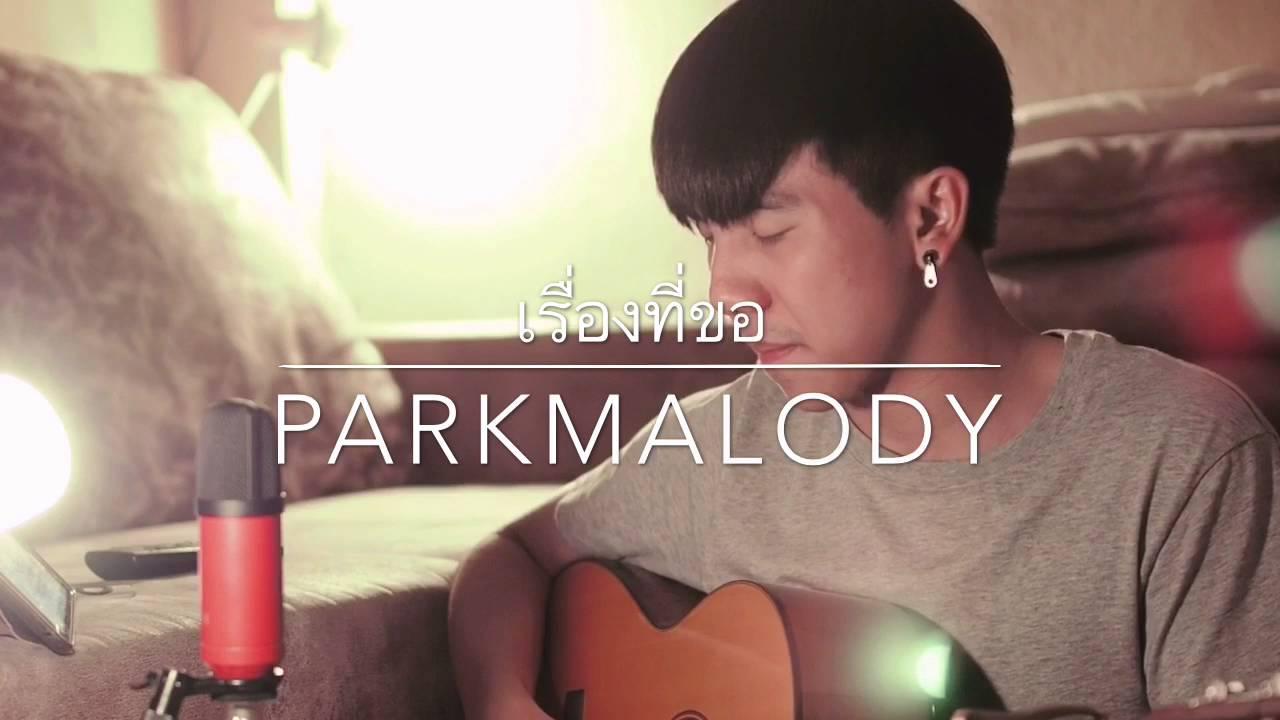 เรื่องที่ขอ - LULA -  [ ParKmalody Cover ]
