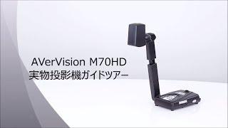 AVerVision実物投影機M70HD ガイドツアー