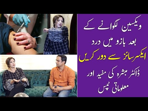 Reduce Pain after Vaccine | Vaccine Ke Bad Dard Ho To Kya Kare