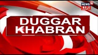 Duggar Khabran | Top Jammu & Kashmir Headlines | May 7, 2019 | News18 Urdu