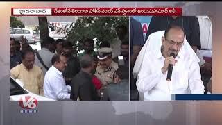 Home Minister Mahmood Ali Inaugurated Police Station Building | Medipally | V6 News