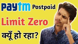 Why Paytm Postpaid Limit is getting Zero ¦ Paytm Postpaid Limit Zero Kyu ho raha ¦ Paytm Postpaid