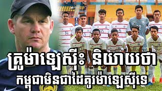 Coach Brad Maloney Say that U18 Cambodia weaker Malaysiaa