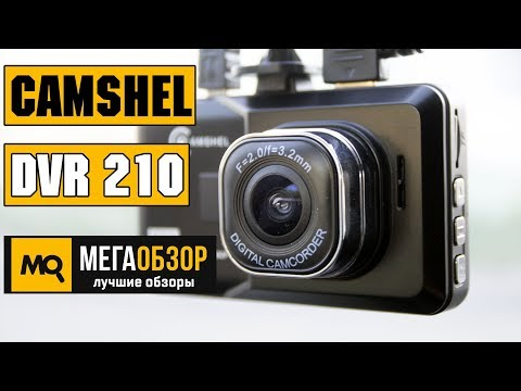 CamShel DVR 210 обзор видеорегистратора - UCrIAe-6StIHo6bikT0trNQw