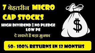 7 बेहतरीन  Micro Cap Stocks For Multibagger Returns || High Dividend || LOW PE