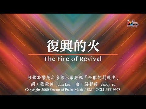 The Fire of RevivalMV (Official Lyrics MV) -  (6)
