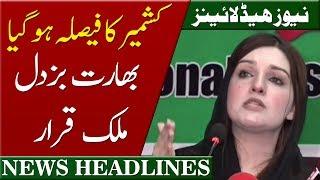 Meeshal Malik Voice of Kashmir Exposed India | News Headlines 17 August 2019 | Neo News