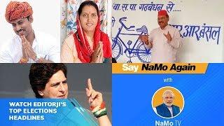 Top Headlines on 3rd April: #LokSabhaElection2019