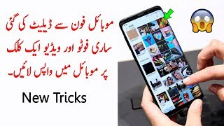 How To Recover Deleted Photos And Videos From Android Phone