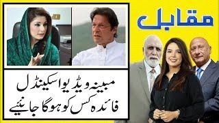 MUQABIL With Haroon Ur Rasheed | 8 July 2019 | Zafar Hilaly | Alina Shigri | TSP