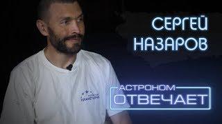 Сергей Назаров - предоткрытие сверхновой, как любители помогают науке, популяризация астрономии