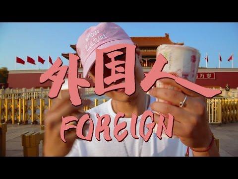 Bohan Phoenix - FOREIGN (Prod. Howie Lee) - default