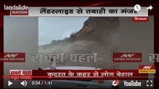 Watch: Landslide on Kalka-Shimla Highway in Himachal Pradesh