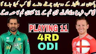 Pakistan Vs England 4rd ODI Pakistan Playing Xi | Mussiab Sports |