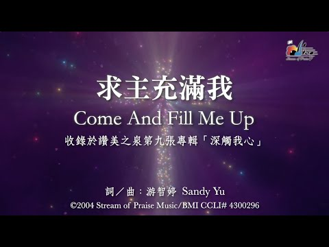 Come and Fill Me Up MV -  (09)  How Precious You are to Me