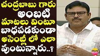 అంబటి ఎంత ఎగతాళి చేసిన భరిస్తున్న చంద్రబాబు..Ambati Rambabu Funny Speech In Assembly..Chandrababu..