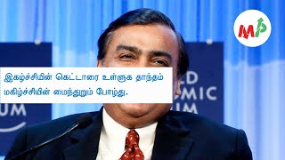 What is going on in Reliance?