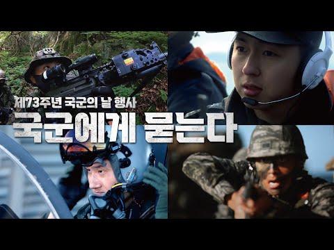 '국군에게 묻는다' 제73주년 국군의 날 사전 홍보 영상 | 대한민국 해군
