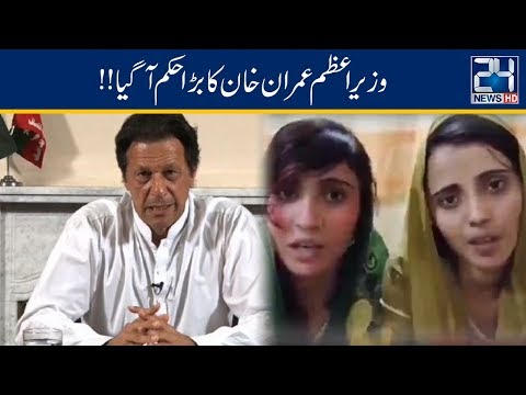 PM Imran Khan Take Strict Action Against Hindu Girls Kidnapping
