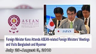 FM Kono Attends ASEAN-related Meetings and Visits Bangladesh and Myanmar