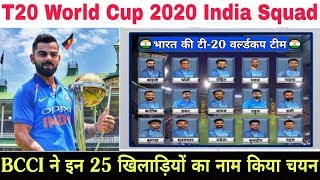 ICC T20 World Cup 2020 India Team Squad | 25 Players Select For T20 Worldcup 2020