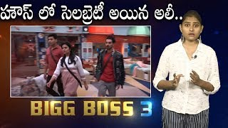 Ali Reza As Celebrity In Bigg Boss House | #BiggBoss3Telugu | Nagarjuna | i5 Network