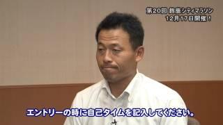 第20回鈴鹿シティマラソン【2017年8月1日〜15日】
