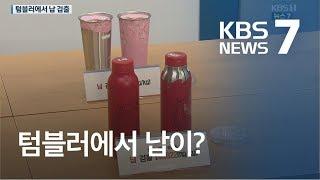 """""""텀블러 표면에서 해외 기준 최대 880배 초과 납 검출"""" / KBS뉴스(News)"""