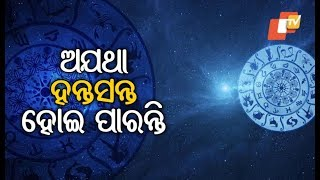 Bhagya Rekha - Know Your Horoscope For Today 18 August 2019