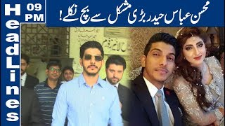Mohsin Abbas Haider Escapes Arrest | 09 PM Headlines - 5th August 2019 | Lahore News