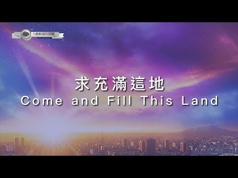 -  / Come and Fill This Land MV