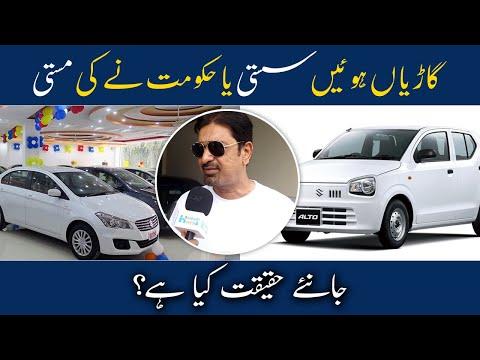 Will Car Prices Decrease in Pakistan?