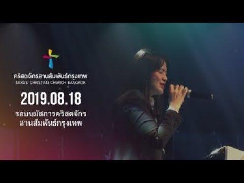 Nexus Bangkok 2019/08/18