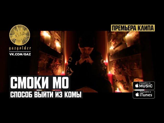 Смоки Мо - Способ выйти из комы (2017)