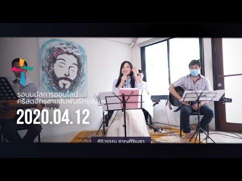 Online  Stay Home  Nexus Bangkok  2020/04/12