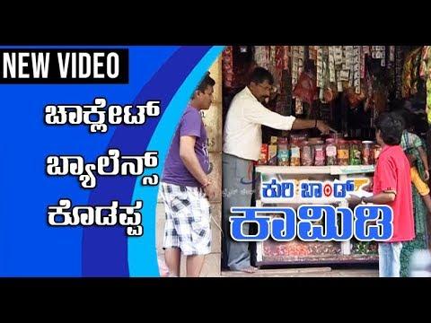 Kuribond - 73 | ಚಾಕ್ಲೆಟ್  ಬ್ಯಾಲೆನ್ಸ್ ಕೊಡಪ್ಪ |New Kuribond video |