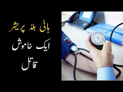 High Blood Pressure Is A Silent Killer | Dr. Nadeem Ashraf