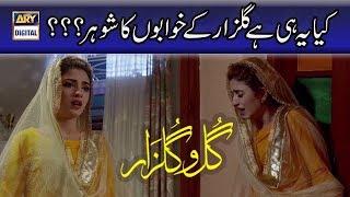 Kiya Ye Hi Hai Gulzar Ka Ideal | gul O gulzar #Kinza Hashmi.