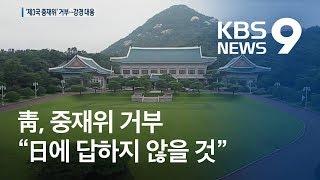 """靑, '제3국 중재위' 수용 불가…""""일본에 답하지 않을 것"""" / KBS뉴스(News)"""