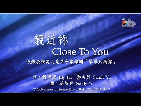 Close To You MV -  (10)  For You Alone